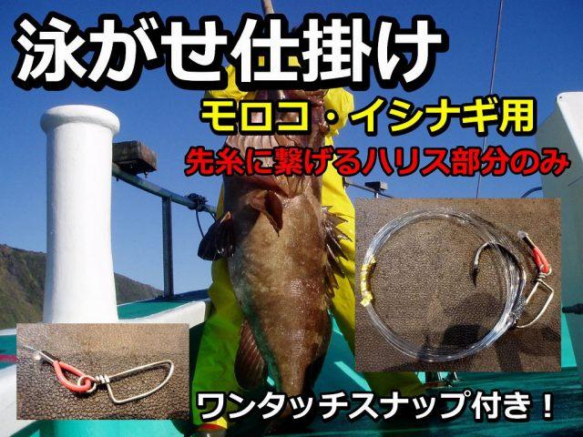 泳がせ釣り仕掛け モロコ・イシナギ ハリス60~80号 たけ店長こだわりの手造り仕掛け モロコ・イシナギ・カンナギ