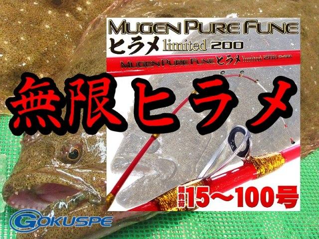 GOKUSUPE  無限ピュア船 ヒラメlimited  200/220  ※代引き不可   ※大型 個別送料対応商品