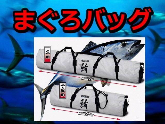 PROX 鮪バッグ  もしマグロ釣れたら?どーやって持ち帰ります???これ使うんです!