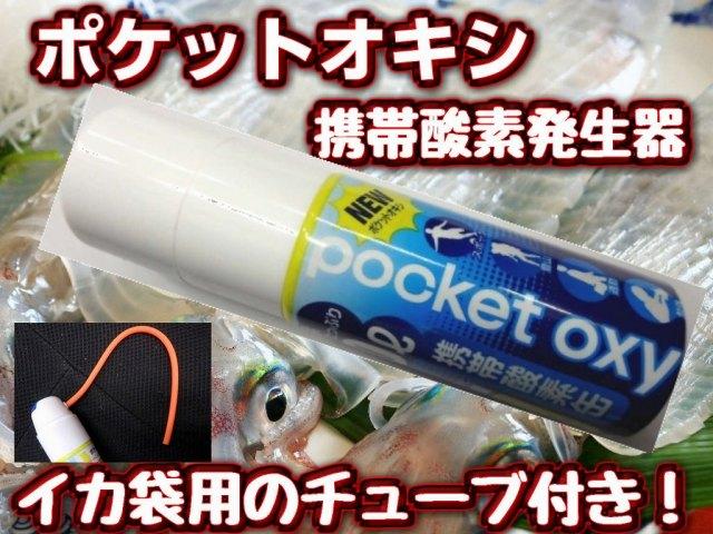 イカを活かしえて持ち帰る! ポケットオキシ サンゴ堂特注仕様 袋に酸素入れるときに便利なチューブ付き! 小さくても酸素の濃度が違う!