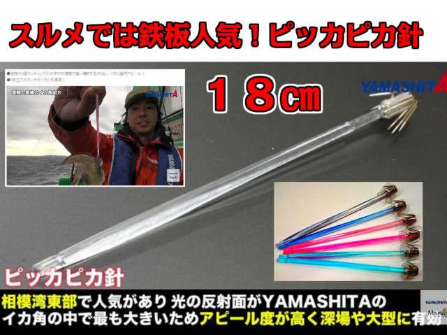 ピッカピカ針 18cm徳用5本パック スルメイカ用 イカ釣りプラ角  ヤマシタ  スルメイカではもう鉄板! 18cmで一番売れているイカ釣りプラ角です!