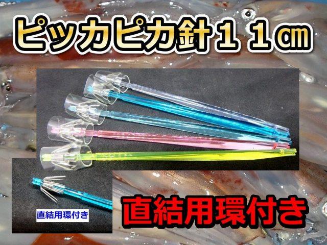 NEWピッカピカ針 11cm 環付き仕様 徳用5本パック  直結仕掛けも楽々  ヤマシタ