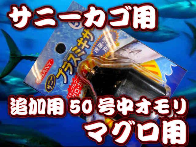 マグロ用 サニープラスミキサー50号 サニーカゴ用 追加用オモリ
