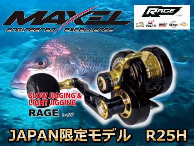 MAXEL RAGE   (レイジ) R25H/R25HL この小ささを体感せよ!ドラッグの微調整ができるので真鯛に最適です!