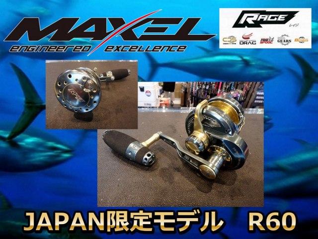 MAXEL RAGE   (レイジ) R60/R60L  PE8号300m巻けます! ※左ハンドル