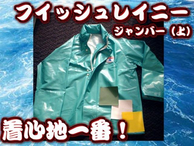 フレッシュレイニーカッパ ジャンバー(上のみ) S~5Lサイズ 完全防水!蒸れない!洗濯機でガンガン洗える!