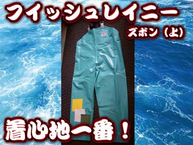 フレッシュレイニーカッパ 胴付きズボン S~5Lサイズ 完全防水!蒸れない!洗濯機でガンガン洗える!  ※代引き不可 ※中型 個別送料対応商品