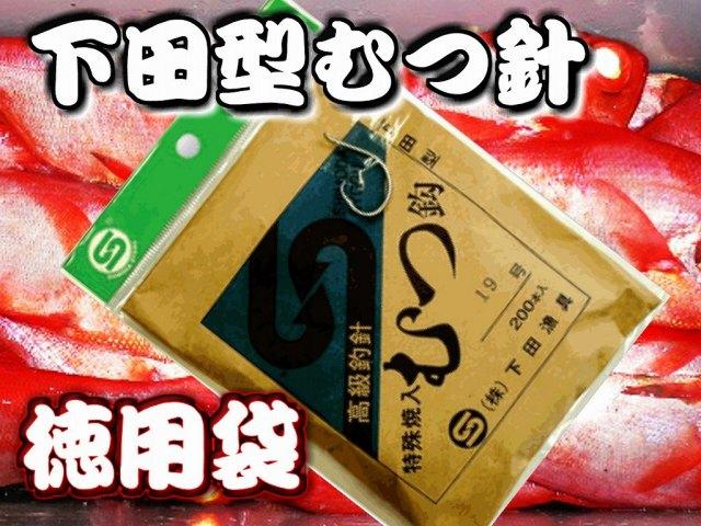 下田型ムツ針 徳用100~200本入り 15~28号 深場釣り徳用針