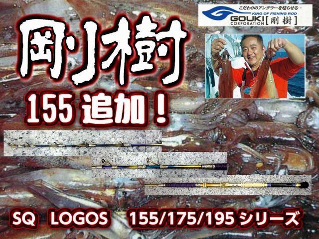 剛樹 定番イカ竿 SQ LOGOS  スクイッド・ロゴス  155/175/195 (送料無料)
