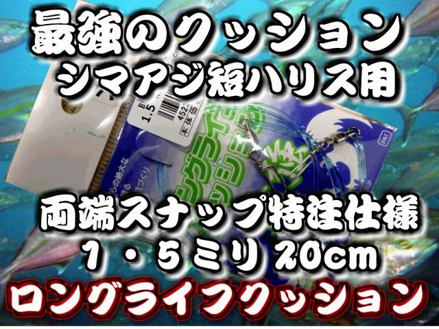 最強クッション!人徳丸 ロングライフ シマアジ短クッション 1.5ミリ  20cm(2本入り)  シマアジ短ハリス仕掛け用
