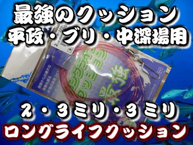 最強のクッション!人徳丸ロングライフクッション 平政・ブリ・中深場用  2・3ミリ/3ミリ/3.5ミリ