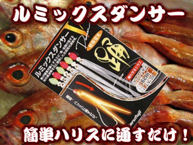 喰わせる夜光シラス! 特殊発光 ルミックスダンサーV 6cm Marufuji