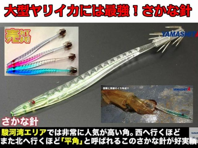 さかな11cm  徳用5本パック ヤリイカ用 イカ釣りプラ角 ヤマシタ  大型のヤリイカほどほんとよく乗ってくれます!