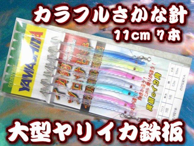 さかな針11cm7本針 ヤリイカ用 イカ釣り仕掛け ヤマシタ  大型ヤリイカに特に実績が高い平型角のイカ仕掛け