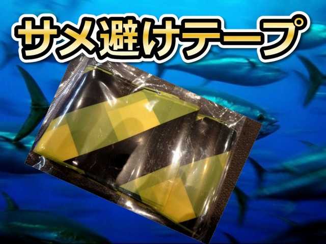 マグロリング用 サメ避けテープ  10M
