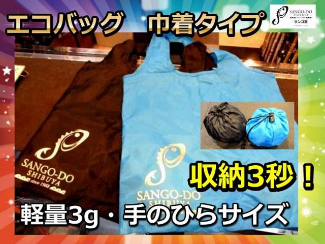 SANGO-DO エコバッグ  可愛い巾着タイプ 収納3秒!