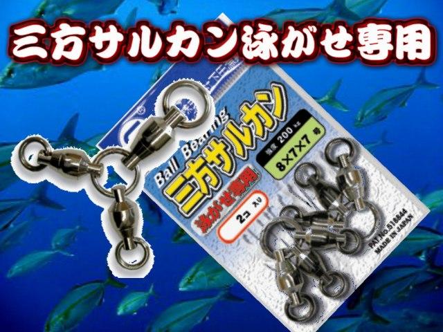 三方サルカン泳がせ専用   大物泳がせ釣りで絡みにくい!