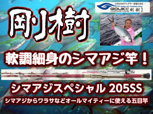 剛樹 軟調細身のシマアジ竿 シマアジスペシャル205SS  (送料無料)