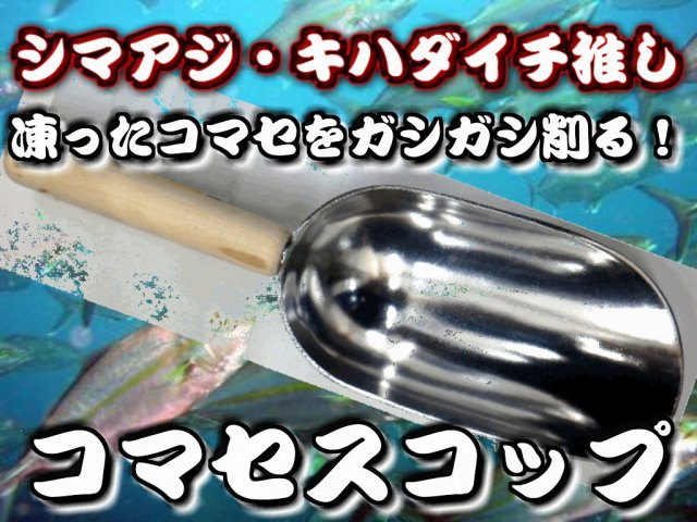 シマアジの必需品!コマセスコップ  冷凍オキアミブロックをガシガシ削る! キハダでも使います!