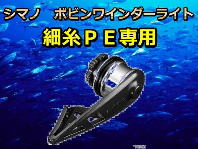 シマノ ボビンワインダーライト 細糸PE専用  PEラインに先糸をつけるときに使用! 最強で簡単!