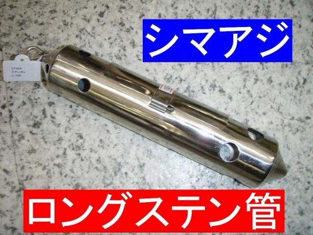 シマアジ・青物用 ロングステン管 100号  鉄火面コマセビシ