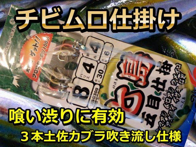 チビムロサビキ 3本土佐カブラ 食い渋り仕様 4本吹き流し仕様 スキン針 ムロアジ用のサビキですがシマアジも良く食います!