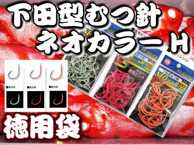 下田型むつ針 ネオカラーH夜光!16~22号 3カラー   深場釣り用徳用  アコウ釣りに人気針!