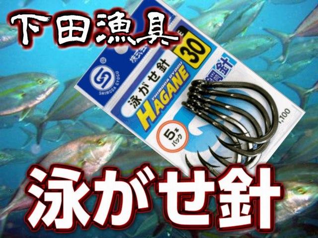 下田漁具  泳がせ針 25号~40号