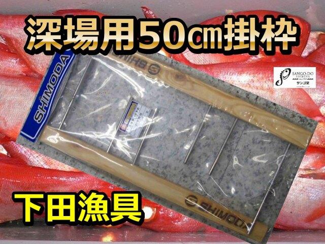 下田深場釣り用20本用  木製掛け枠(2ヶ1組) ※中型 個別送料対応商品