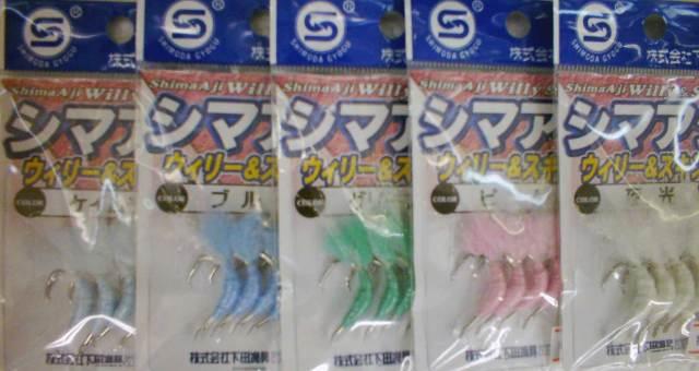 シマアジウイリースキン針(下田漁具)