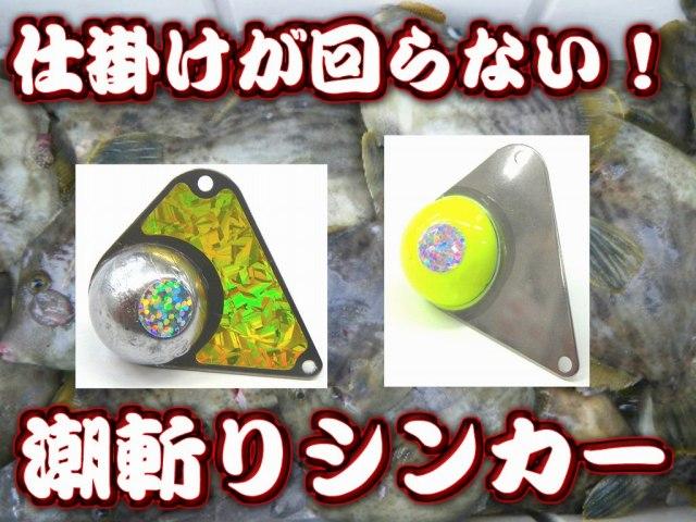 カワハギ 潮斬りシンカー 25号