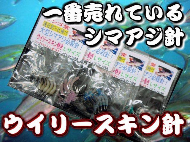 必殺!シマアジウイリースキン針 M/L サイズ 銭洲・神津島 シマアジ狙い 一番売れているシマアジ針