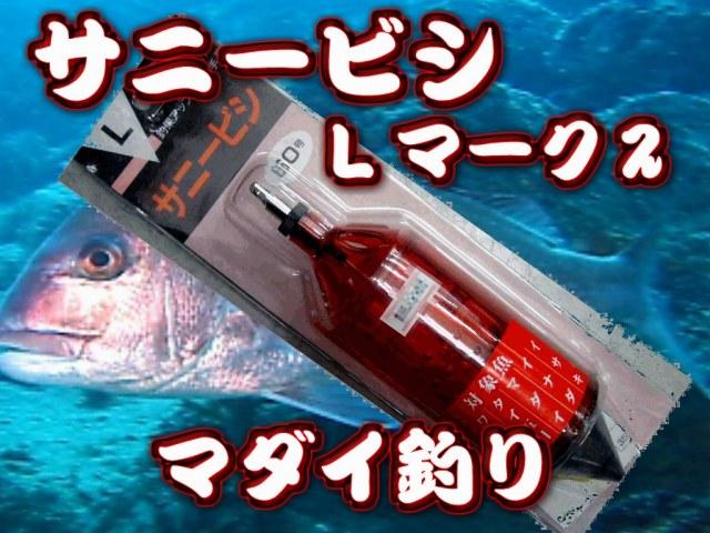 サニービシ Lサイズ マーク2 60/80号  近海ワラサ・マダイ標準サイズ