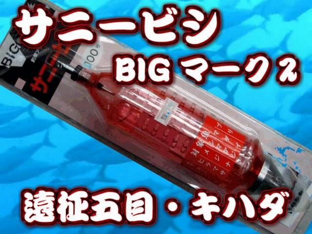 サニービシ ビッグ80/100号 キハダ釣り・遠征釣り標準サイズ