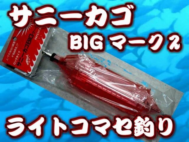 サニーカゴ ビッグ マーク2 キハダ釣り・遠征釣り標準サイズ