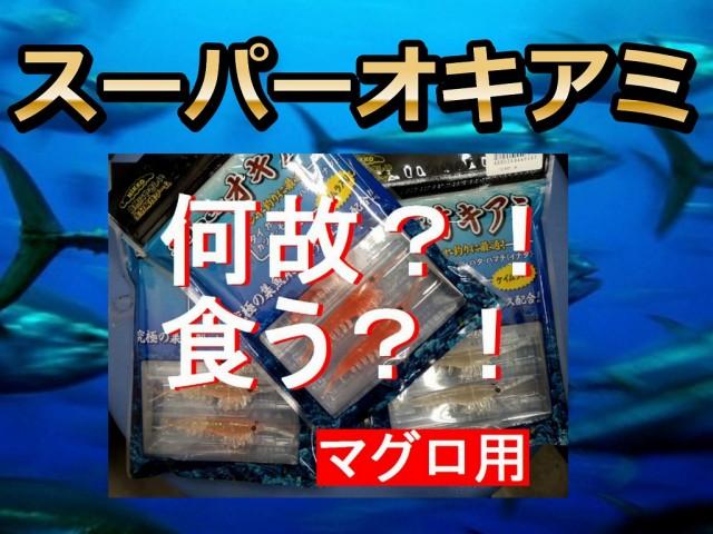 スーパーオキアミ キハダマグロ用 Lサイズ  本物のオキアミより食うから驚きです!