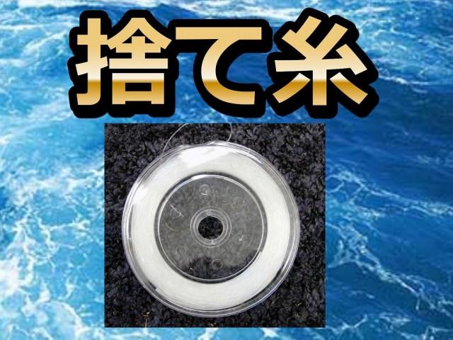 ライトタックル泳がせ釣り用・深場釣り用 捨て糸 12/14/16/20号 50m