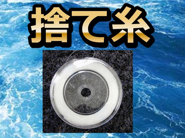 ライトタックル泳がせ釣り用・深場釣り用 捨て糸 12/16/20号 50m