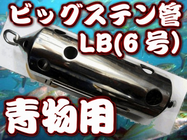 最大サイズのステン缶 LBサイズ100号 定番の鉄火面コマセビシ!