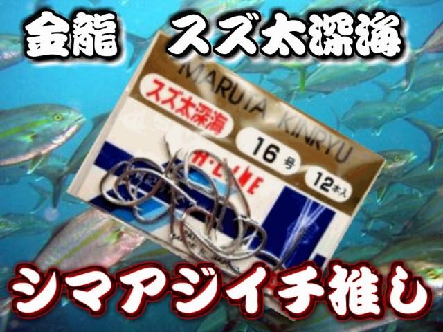 シマアジお薦め!  スズ太深海 金龍 13~18号 オキアミがつけられる限界のネムリ針w