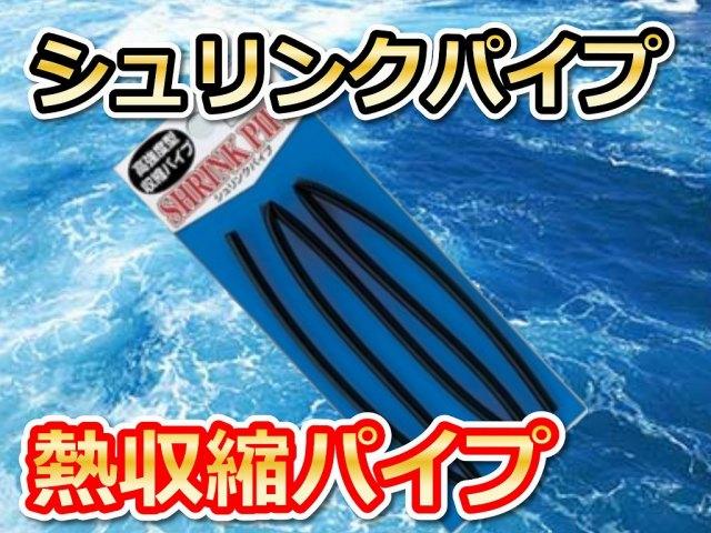 シュリンクパイプ  熱収縮パイプ   仕掛けを作った時のスリーブなどをみてくれよく保護します  TOHO