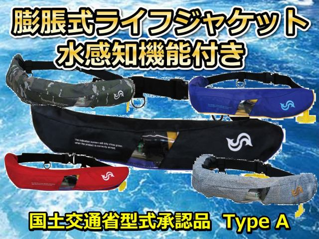 2018年2月より装着義務化! 膨脹式ライフジャケット(水感知機能付き)  救命胴衣 BSJ5520RS  TYPE-A 桜印入り