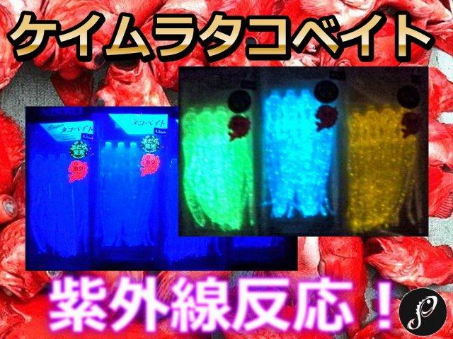 究極の食い込み! 紫外線反応! ケイムラ スーパータコベイト 4.5 激臭イカゴロ配合  NIKKO