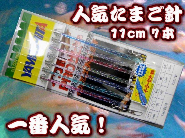 たまご針11cm7本針  ヤリイカ用 イカ釣り仕掛け ヤマシタ  ど定番の一番人気!