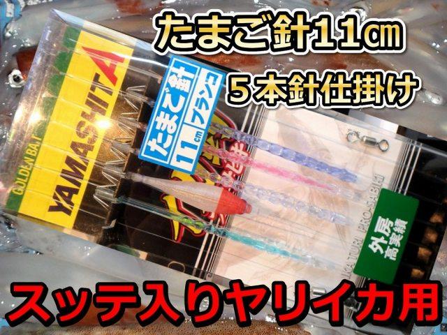 たまご針11cmスッテ入り 5本針 人気のスッテ入り! 一番売れているヤリイカ用 イカ釣り仕掛け ヤマシタ
