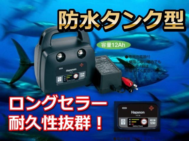 激安! 防水タンク型 12Aバッテリー&充電器セット!  長持ちします!