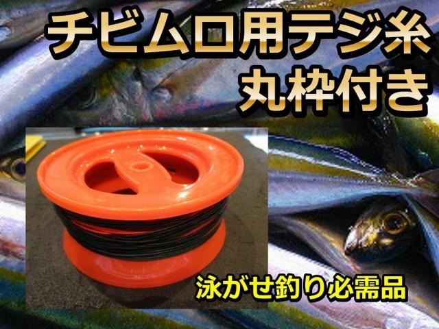 チビムロ用 ムロテジ糸 丸枠付き サンゴ堂特注