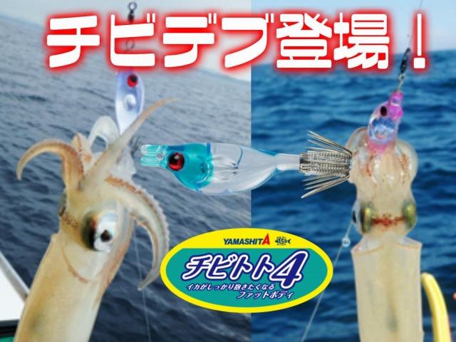イカがしっかり抱き込むファットボディー チビトト40 マルイカ釣り用スッテ  ヤマシタ