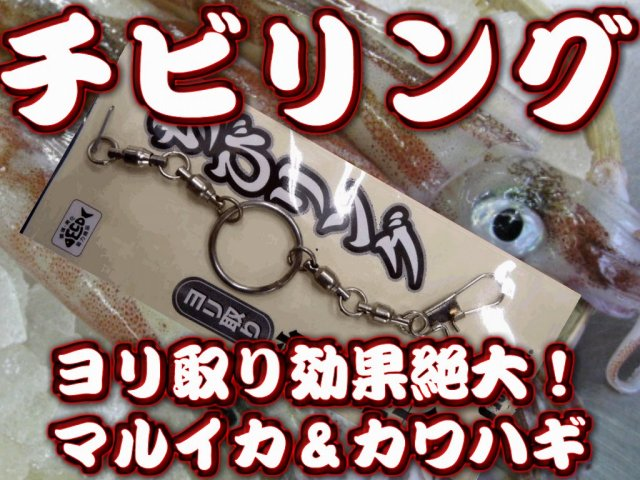 マルイカ・カワハギ用 極小チビリング  道糸の撚れ防止に!