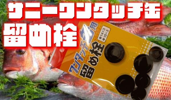 サニー ワンタッチ缶 留め栓(穴埋めゴム)